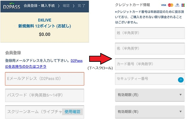 dxliveの会員登録画面